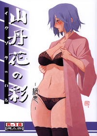 Ikusora no iro - Kinue Cover